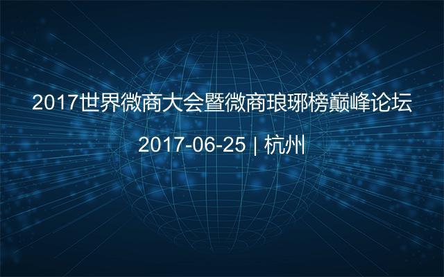 2017世界微商大会暨微商琅琊榜巅峰论坛