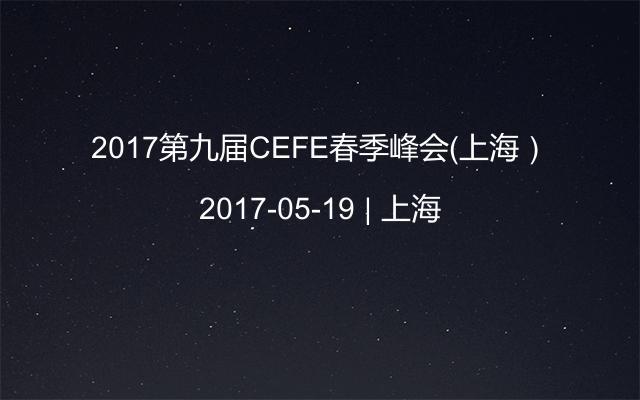 2017第九届CEFE春季峰会(上海)