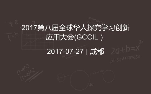 2017第八届全球华人探究学习创新应用大会(GCCIL)