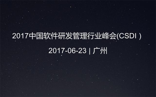 2017中国软件研发管理行业峰会(CSDI)