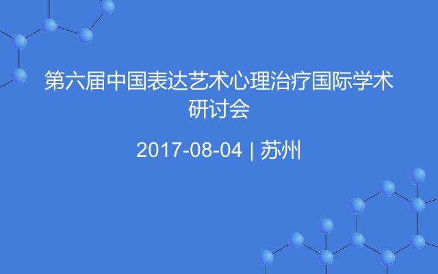 第六届中国表达艺术心理治疗国际学术研讨会