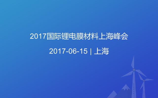 2017国际锂电膜材料上海峰会