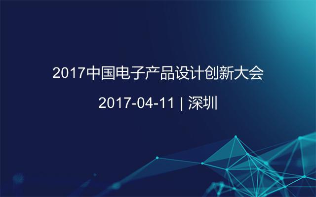 2017中国电子产品设计创新大会