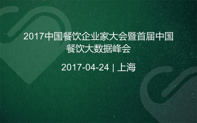 2017中国餐饮企业家大会暨首届中国餐饮大数据峰会