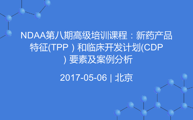 NDAA第八期高级培训课程:新药产品特征(TPP)和临床开发计划(CDP)要素及案例分析