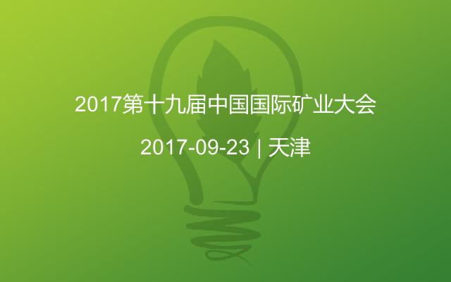 2017第十九届中国国际矿业大会