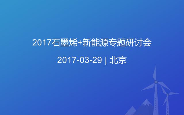 2017石墨烯+新能源专题研讨会