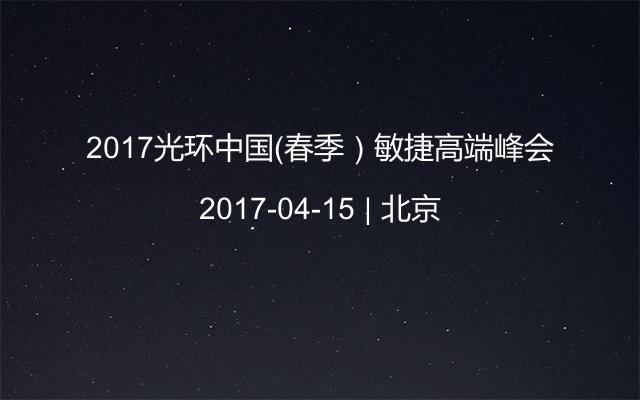 2017光环中国(春季)敏捷高端峰会