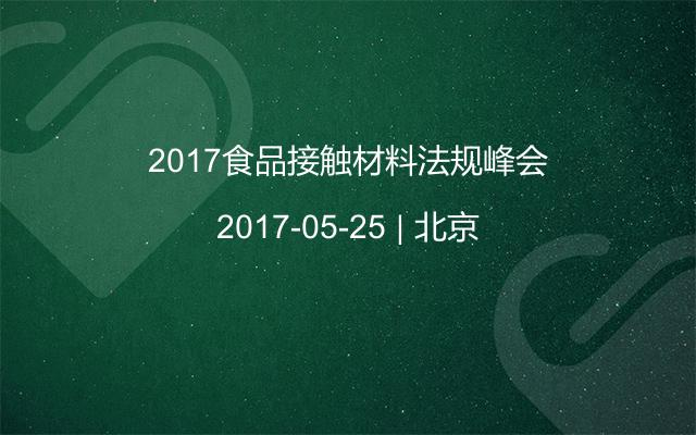 2017食品接触材料法规峰会