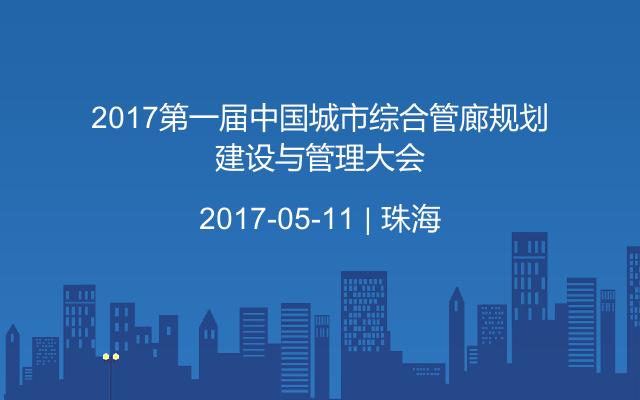 2017第一届中国城市综合管廊规划建设与管理大会