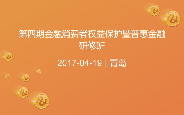 第四期金融消费者权益保护暨普惠金融研修班