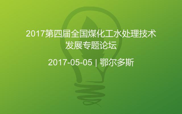 2017第四届全国煤化工水处理技术发展专题论坛