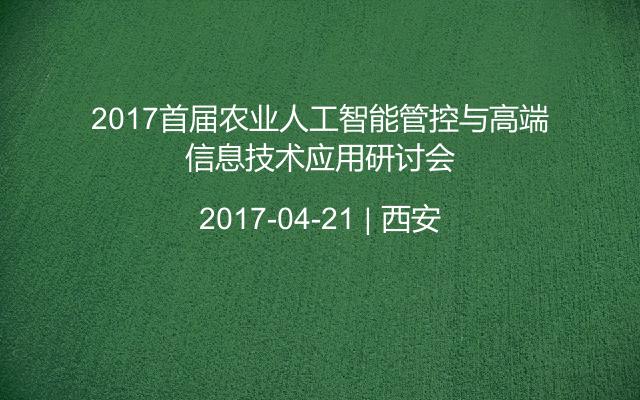 2017首届农业人工智能管控与高端信息技术应用研讨会