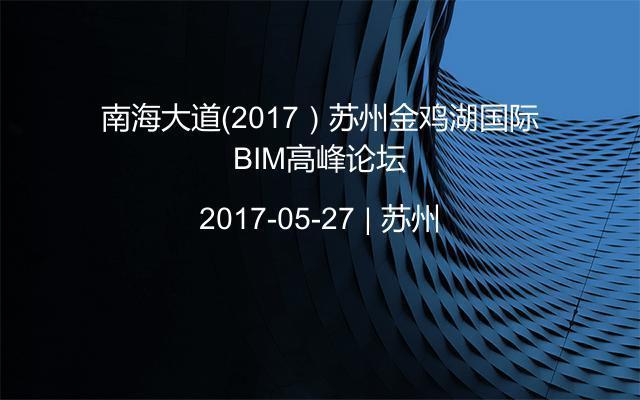 南海大道(2017)苏州金鸡湖国际BIM高峰论坛