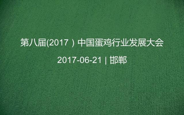 第八届(2017)中国蛋鸡行业发展大会