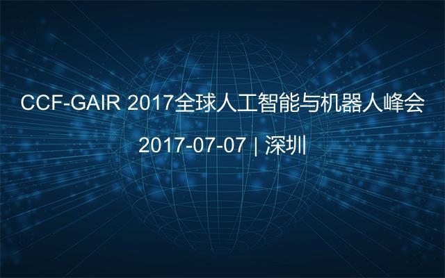 CCF-GAIR 2017全球人工智能与机器人峰会