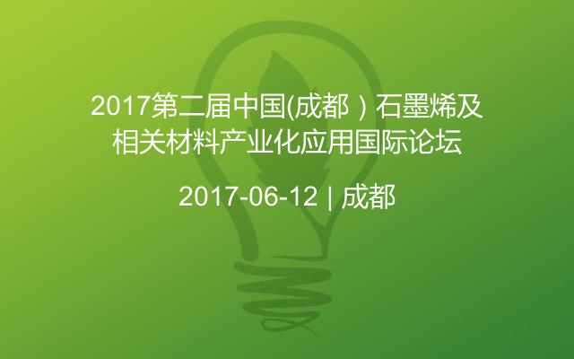 2017第二届中国(成都)石墨烯及相关材料产业化应用国际论坛