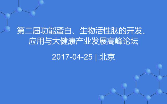 第二届功能蛋白、生物活性肽的开发、应用与大健康产业发展高峰论坛
