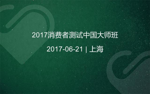 2017消费者测试中国大师班