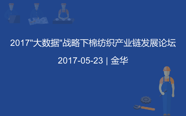 """2017""""大數據""""戰略下棉紡織產業鏈發展論壇"""