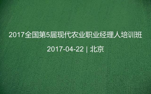 2017全国第5届现代农业职业经理人培训班