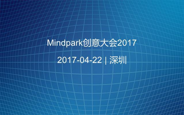 Mindpark创意大会2017