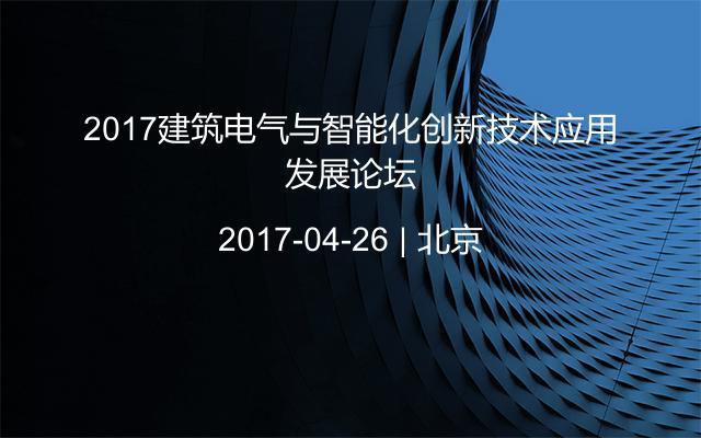 2017建筑电气与智能化创新技术应用发展论坛