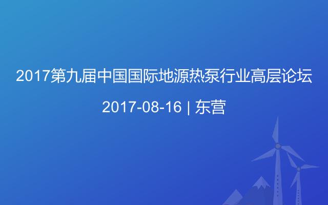 2017第九届中国国际地源热泵行业高层论坛