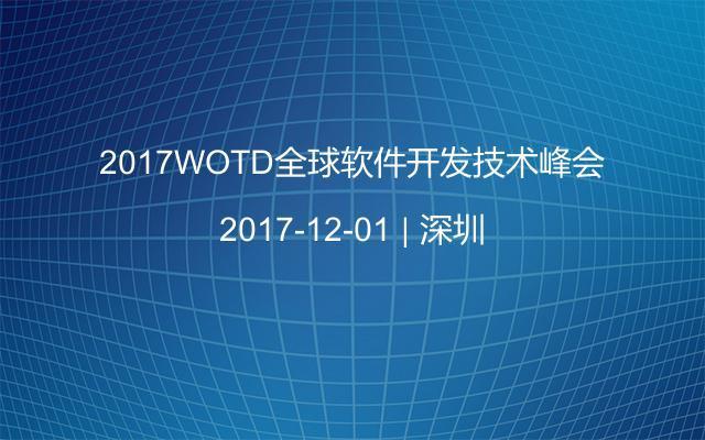 2017WOTD全球软件开发技术峰会