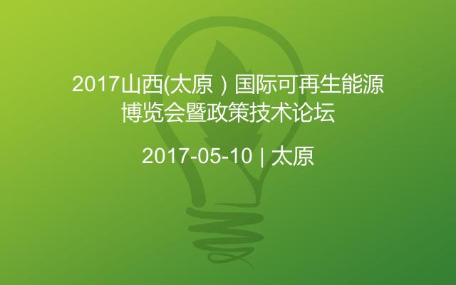 2017山西(太原)国际可再生能源博览会暨政策技术论坛