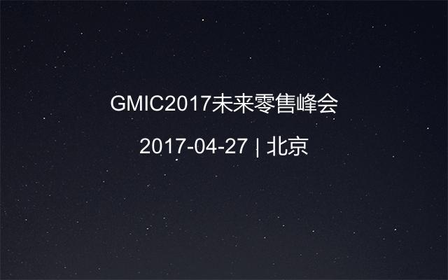 GMIC2017未來零售峰會