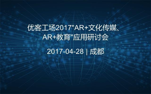 """优客工场2017""""AR+文化传媒、AR+教育""""应用研讨会"""
