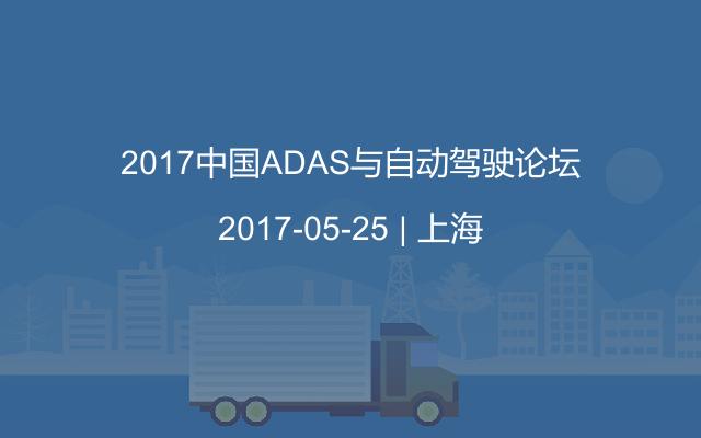 2017中国ADAS与自动驾驶论坛