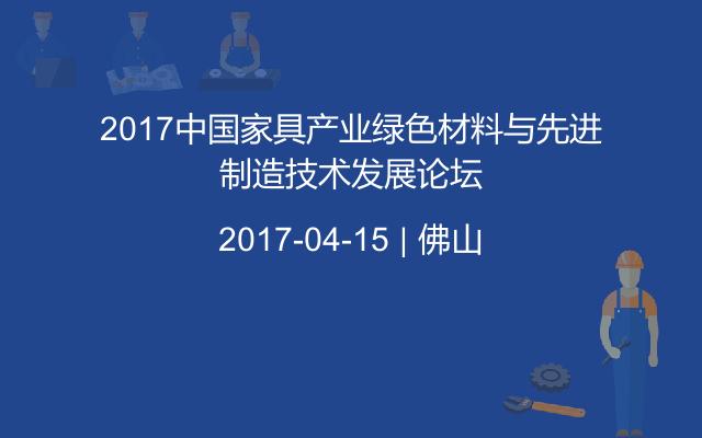 2017中国家具产业绿色材料与先进制造技术发展论坛