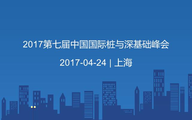 2017第七届中国国际桩与深基础峰会