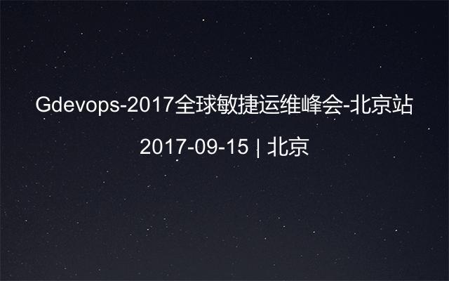 Gdevops-2017全球敏捷运维峰会-北京站