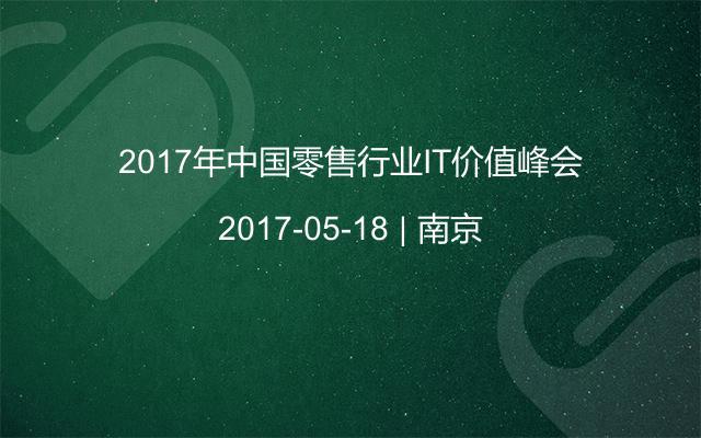 2017年中国零售行业IT价值峰会