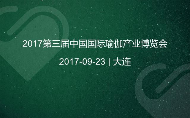2017第三届中国国际瑜伽产业博览会