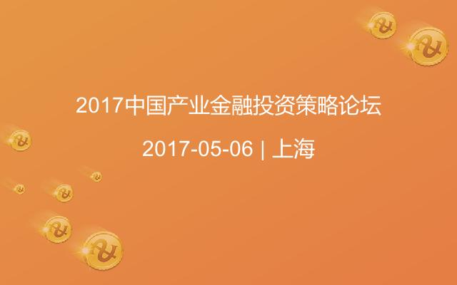 2017中国产业金融投资策略论坛