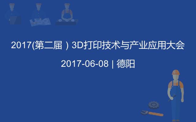 2017(第二届)3D打印技术与产业应用大会