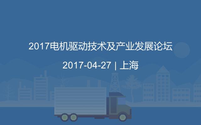 2017电机驱动技术及产业发展论坛