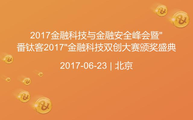 """2017金融科技与金融安全峰会暨""""番钛客2017""""金融科技双创大赛颁奖盛典"""
