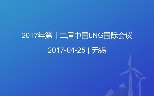 2017年第十二届中国LNG国际会议