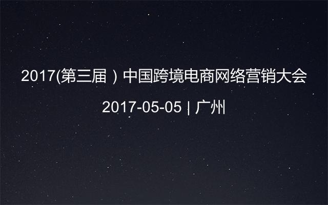 2017(第三届)中国跨境电商网络营销大会