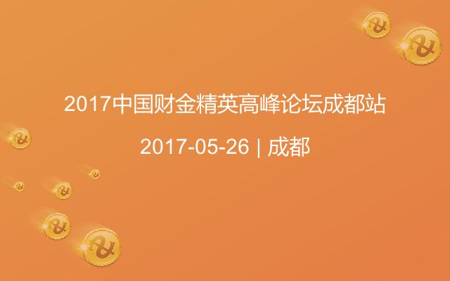 2017中国财金精英高峰论坛成都站
