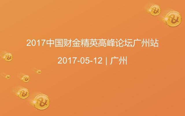 2017中国财金精英高峰论坛广州站