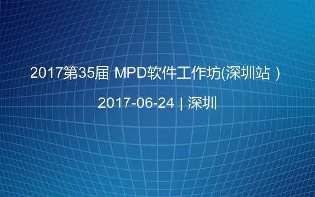 2017第35届 MPD软件工作坊(深圳站)