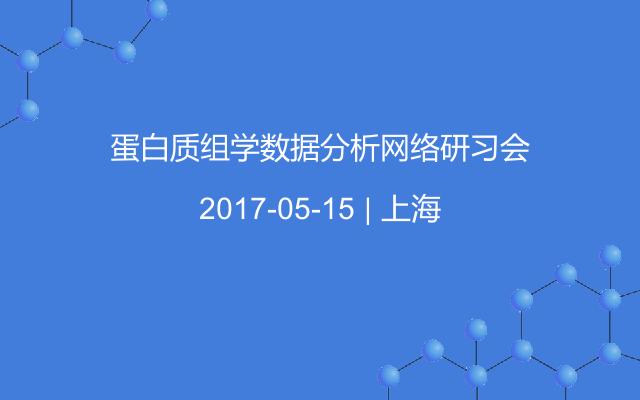 蛋白质组学数据分析网络研习会