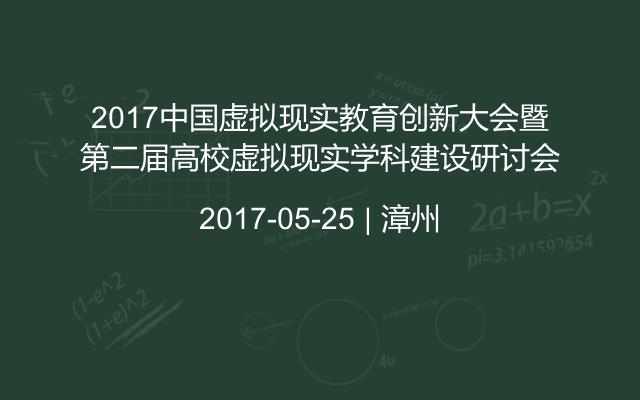 2017中國虛擬現實教育創新大會暨第二屆高校虛擬現實學科建設研討會