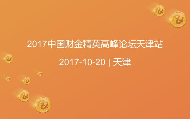 2017中国财金精英高峰论坛天津站-CFO